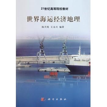 世界海运经济地理(21世纪高等院校教材)