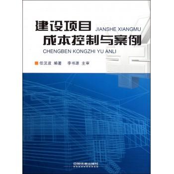 建设项目成本控制与案例