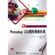 Photoshop CS3图形图像处理(附光盘计算机课程改革教材)/任务实训系列