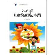 2-6岁儿童绘画活动指导/学前教育教师系列用书