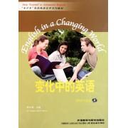 变化中的英语(附光盘专升本高级英语自学系列教程)