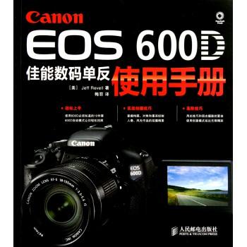 Canon EOS600D佳能数码单反使用手册