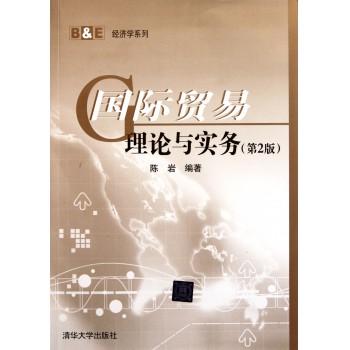 国际贸易理论与实务(第2版)/B & E经济学系列