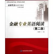 金融专业英语阅读(第2版金融专业英语系列教材)