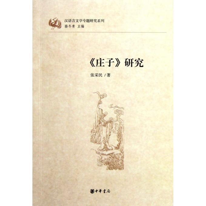 庄子研究/汉语言文学专题研究系列