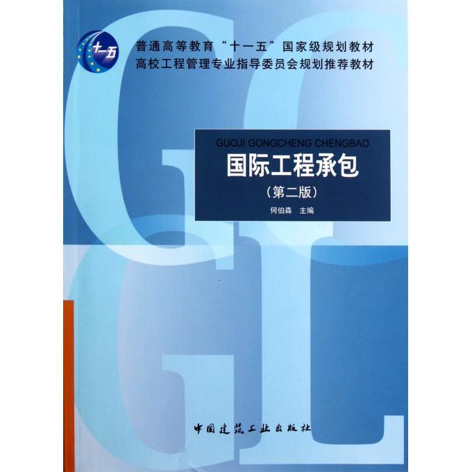 国际工程承包(第2版高校工程管理专业指导委员会规划推荐教材)