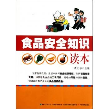 食品安全知识读本