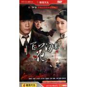 HDVD百花深处(8碟装)(大杉文化)