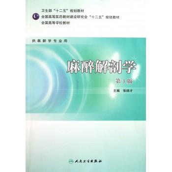 麻醉解剖学(供麻醉学专业用第3版全国高等学校教材)