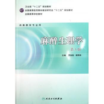 麻醉生理学(供麻醉学专业用第3版全国高等学校教材)