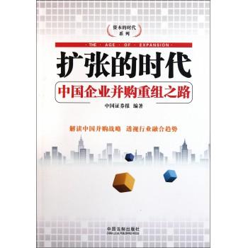 扩张的时代(中国企业并购重组之路)/资本的时代系列