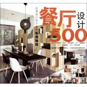 餐厅设计500(台湾设计师不传的私房秘技)