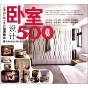 卧室设计500(台湾设计师不传的私房秘技)