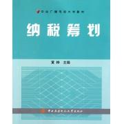 纳税筹划(中央广播电视大学教材)