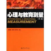 心理与教育测量(第3版八省师范大学合编心理学主干课程系列教材)
