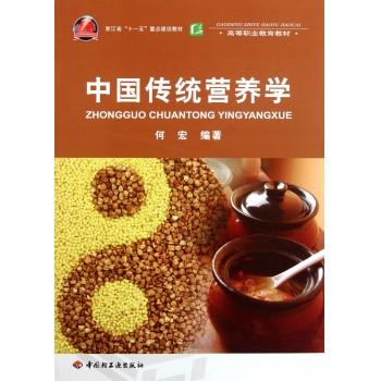 中国传统营养学(高等职业教育教材)