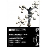 替天行道(王晋康科幻小说精选集)