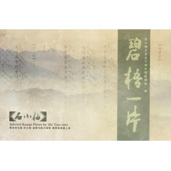 CD石小梅从艺五十周年唱段精选<3>碧梧一片(2碟装)