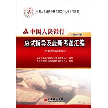 中国人民银行应试指导及*新考题汇编(适用经济金融类专业中国人民银行公开招聘工作人员参考用书)