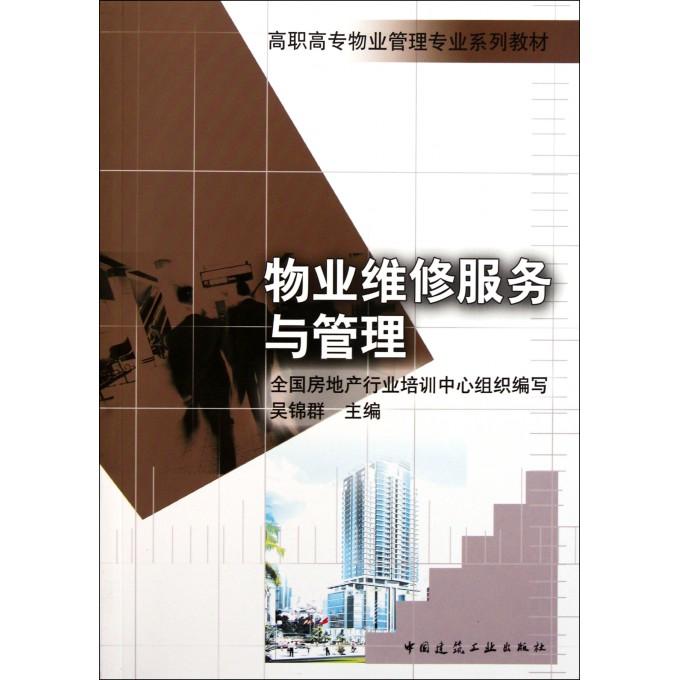 物业维修服务与管理/高职高专物业管理专业系列教材