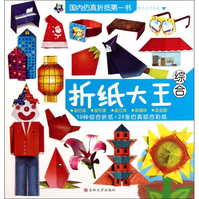 折纸大王(综合)