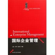 国际企业管理(21世纪工商管理系列教材)