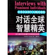 对话全球智慧精英(附光盘对全球35位高端学者的深度访谈)