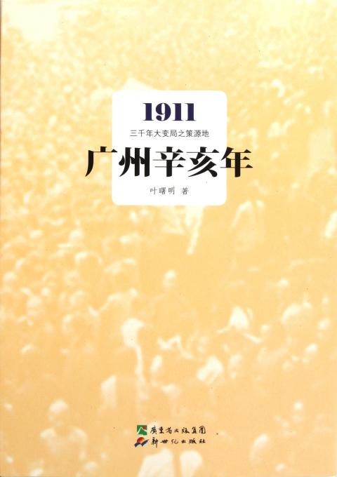 广州辛亥年(1911三千年大变局之策源地)