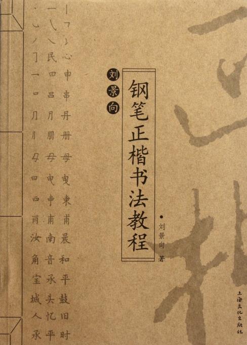 刘景向钢笔正楷书法教程