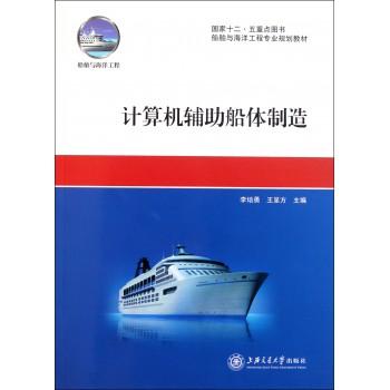 计算机辅助船体制造(船舶与海洋工程专业规划教材)