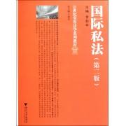 国际私法(第2版21世纪实用法学系列教材)