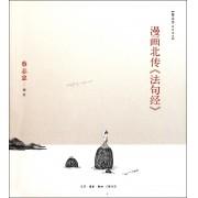 漫画北传法句经/蔡志忠佛经漫画