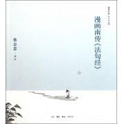 漫画南传法句经/蔡志忠佛经漫画