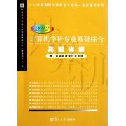 计算机学科专业基础综合真题详解(2012年全国硕士研究生入学统一考试辅导用书)
