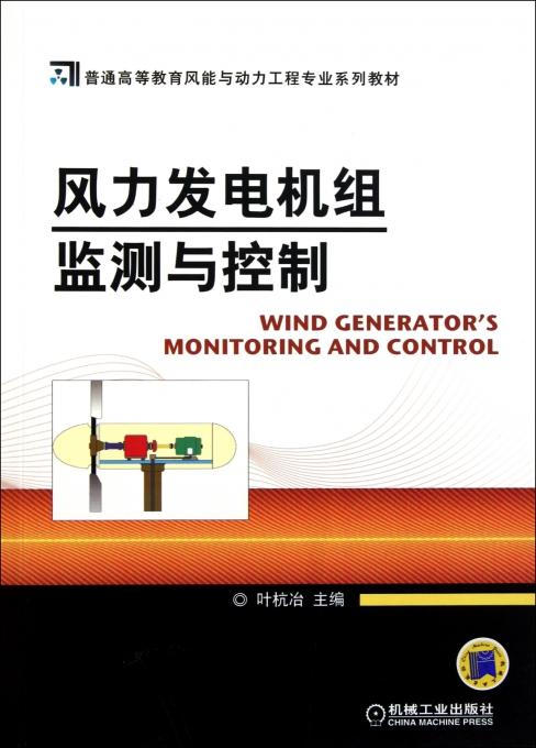 风力发电机组监测与控制(普通高等教育风能与动力工程专业系
