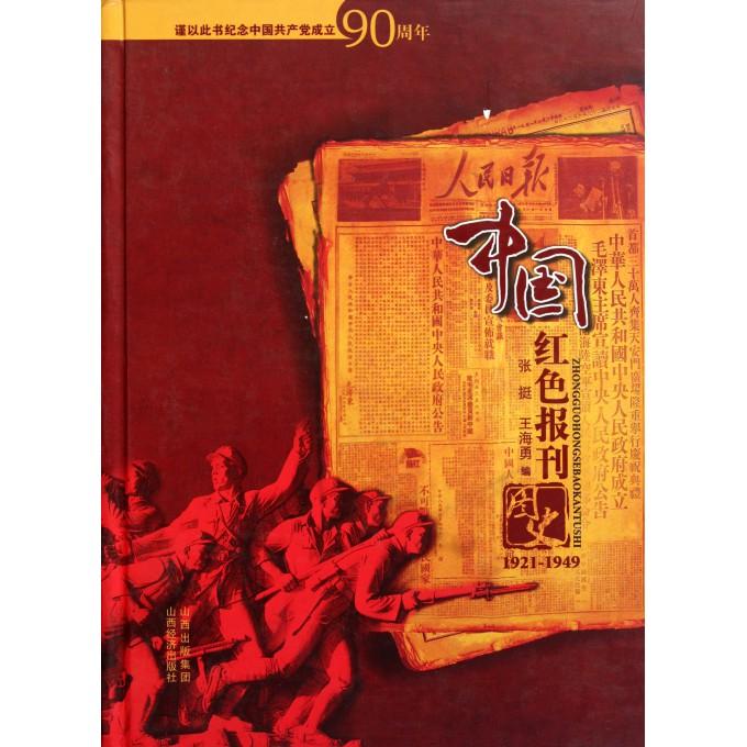 中国红色报刊图史 1921 1949