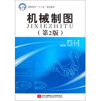机械制图(第2版高职高专十二五规划教材)
