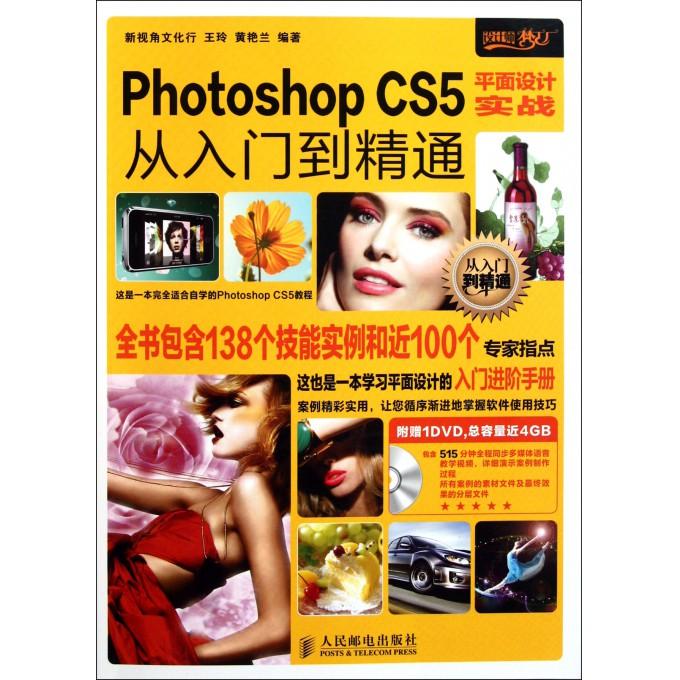 Photoshop CS5平面设计实战从入门到精通(附光盘)/设计师梦工厂