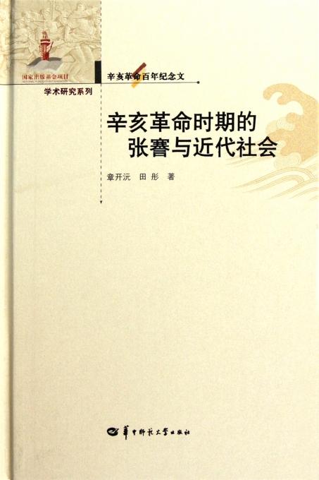 辛亥革命时期的张謇与近代社会(精)/学术研究系列/辛亥革