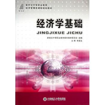 经济学基础(新世纪中等职业教育经济管理类课程规划教材)