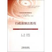 行政强制法教程(行政执法培训教材)
