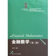 金融数学(第3版21世纪保险精算系列教材)