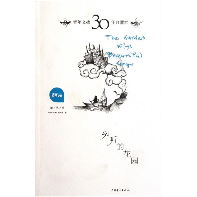 动听的花园(青年文摘30年典藏本)