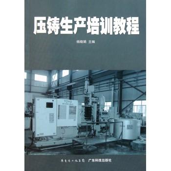 压铸生产培训教程