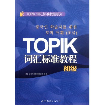 TOPIK词汇标准教程(初级)/TOPIK词汇标准教程系列