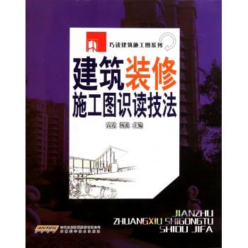 建筑装修施工图识读技法/巧读建筑施工图系列