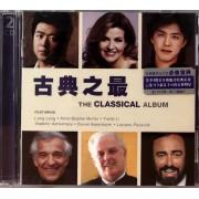 CD古典之最(2碟装)