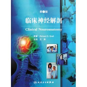 临床神经解剖(第7版)
