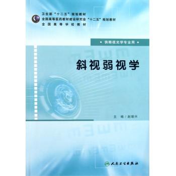 斜视弱视学(供眼视光学专业用全国高等学校教材)
