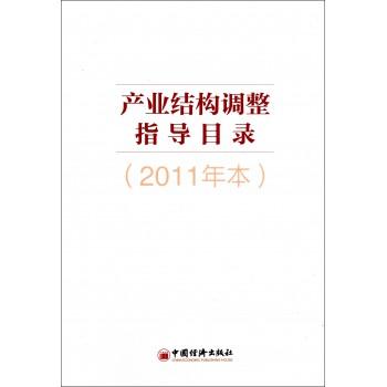 产业结构调整指导目录(2011年本)
